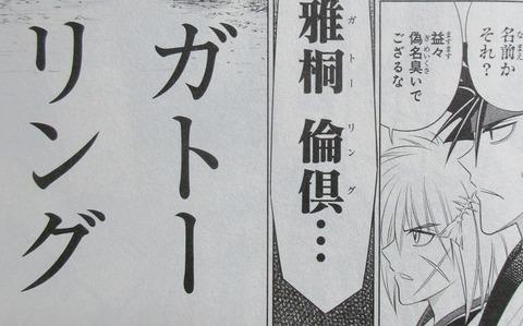 るろうに剣心 北海道編 5巻 感想18