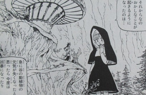 黙示録の四騎士 2巻 感想 28