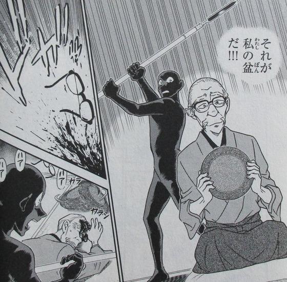 名探偵コナン 97巻 感想 00046
