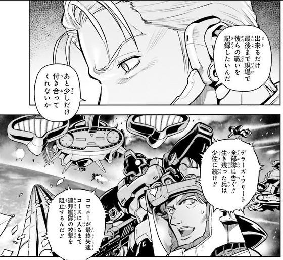 ガンダム0083 REBELLION 14巻 感想 00016