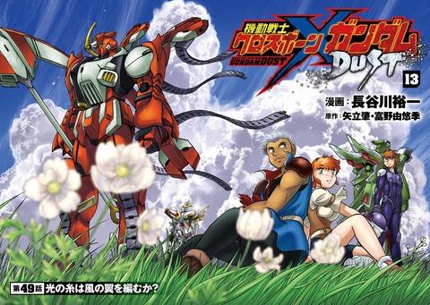 クロスボーン・ガンダム DUST 13巻 最終回 感想 ネタバレ 01