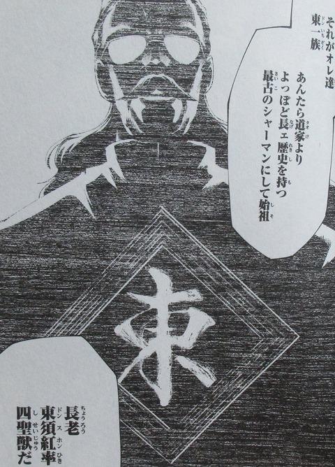 シャーマンキング レッドクリムゾン 2巻 感想 00074
