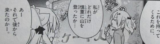 トニカクカワイイ 11巻 感想 00101
