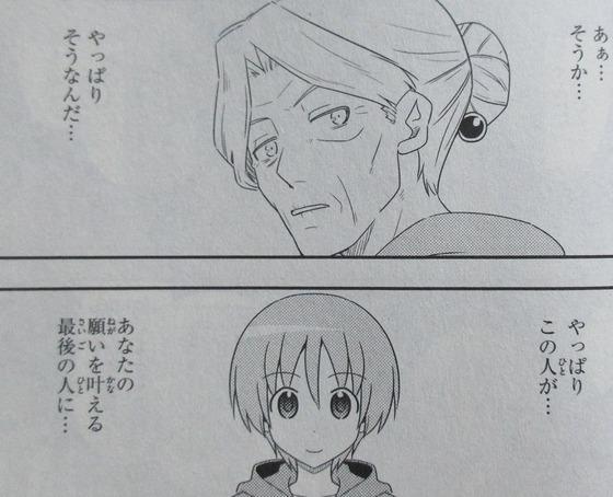 トニカクカワイイ 11巻 感想 00110