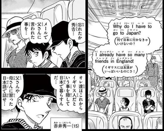 名探偵コナン 98巻 感想 00007
