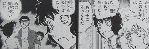 名探偵コナン 99巻 感想 ネタバレ 19