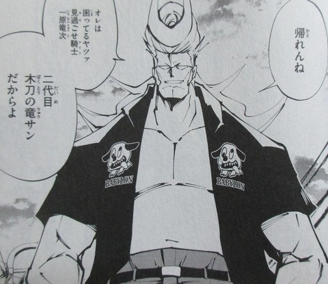 シャーマンキング ザ・スーパースター 5巻 感想 31