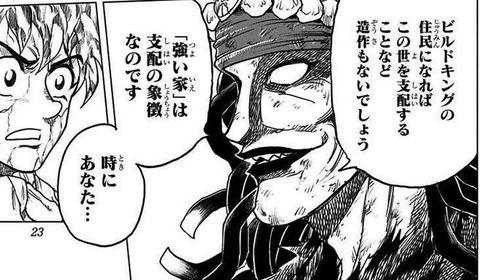 BUILD KING 3巻 最終回 感想 02