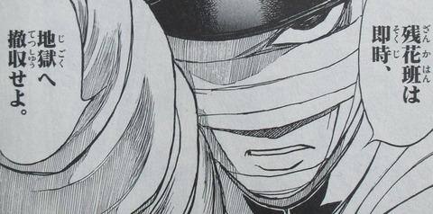 双亡亭壊すべし 18巻 感想 00048