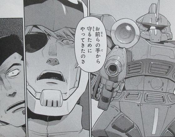 機動戦士ガンダム GROUND ZERO コロニーの落ちた地で 3巻 感想 00058