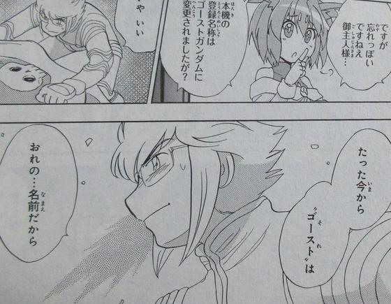 クロスボーン・ガンダム DUST 13巻 最終回 感想 ネタバレ