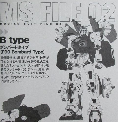 ガンダムF90FF 3巻 感想 67