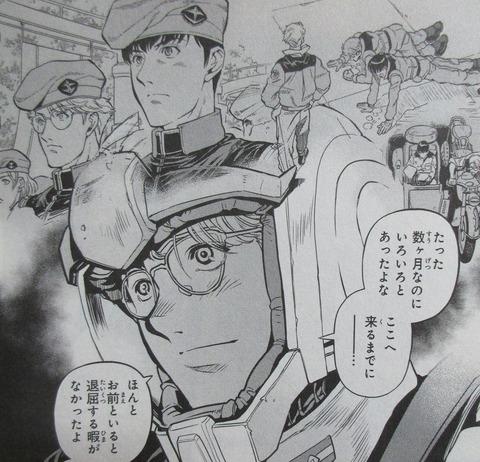ガンダム0083 REBELLION 15巻 感想 65