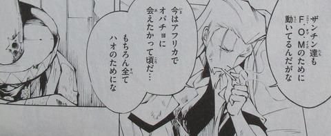 シャーマンキング マルコス 1巻 感想 00058