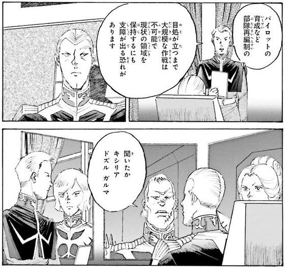 ガンダム MS戦記REBOOT 3巻 感想 最終回 00003