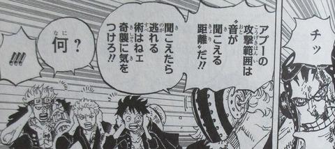 ONE PIECE 97巻 感想 00068