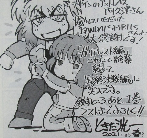 ガンダムW G-UNIT オペレーション・ガリアレスト 4巻 感想 97