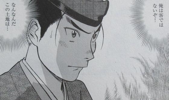 新九郎、奔る! 4巻 感想 00063
