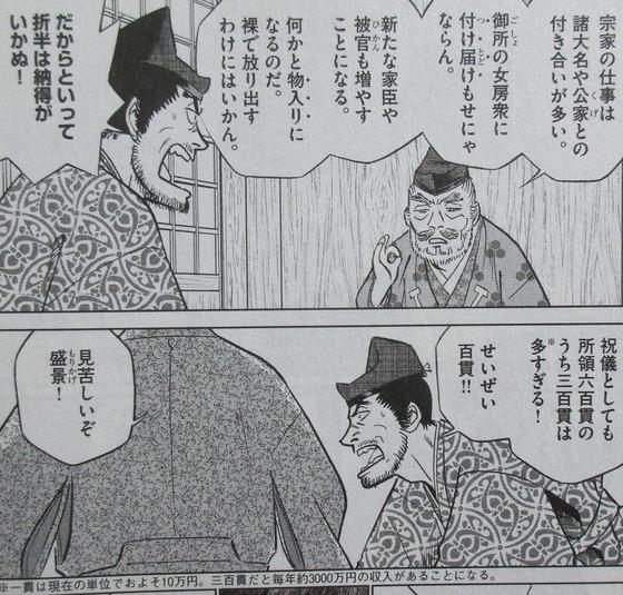 新九郎、奔る! 3巻 感想 00032