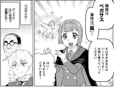 悪役令嬢転生おじさん 2巻 感想 04