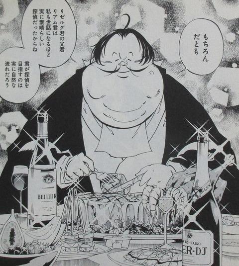 シャーマンキングzero 1巻 感想 0100