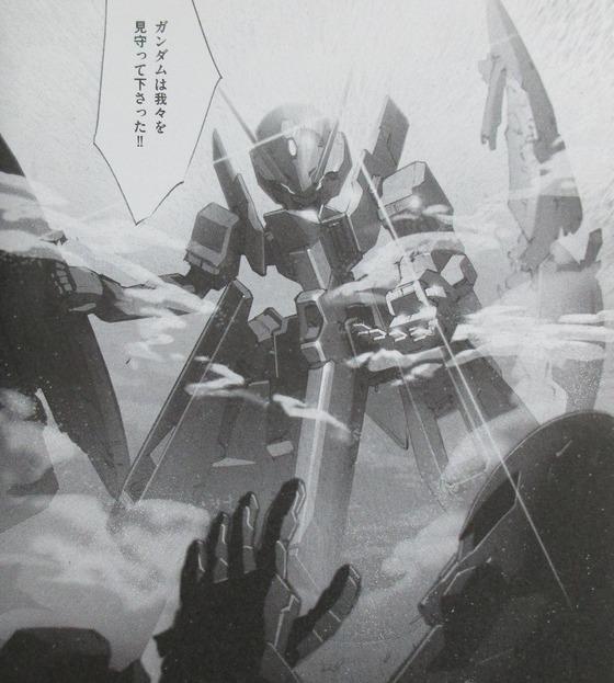 A.O.Z Re-Boot ガンダム・インレ くろうさぎのみた夢 4巻 感想 00030