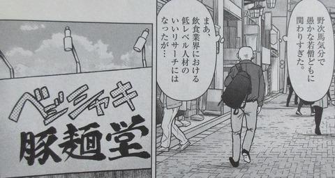 らーめん再遊記 3巻 感想 14