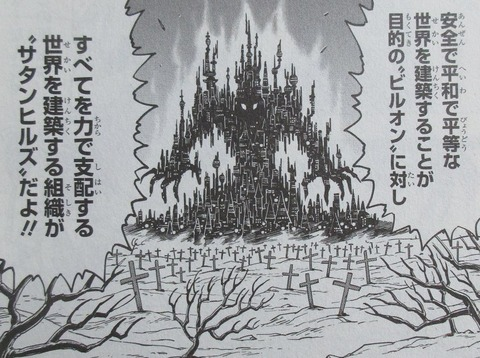 BUILD KING 2巻 感想 39