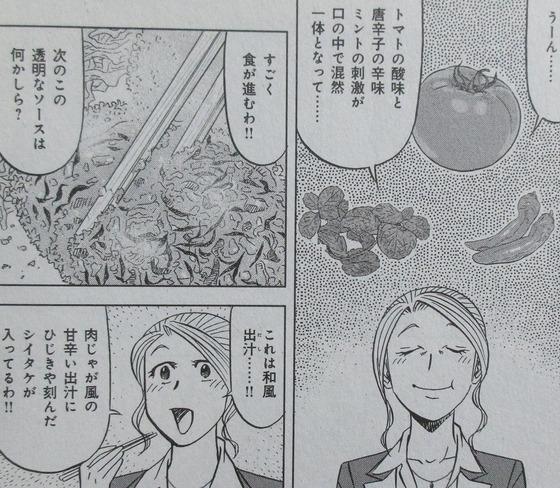 ミスター味っ子 幕末編 4巻 最終回 感想 00081