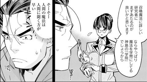 異世界ちゃんこ 6巻 感想 06