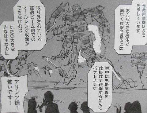 A.O.Z RE-BOOT ガンダム・インレ 6巻 感想 57