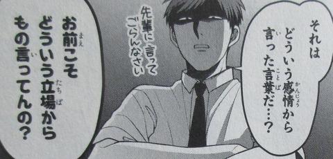 月刊少女野崎くん 13巻 感想 062