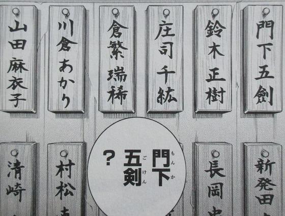 るろうに剣心 北海道編 4巻 感想 00042