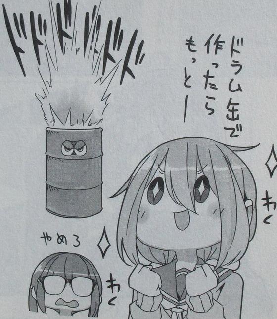 ゆるキャン 10巻 感想 00042