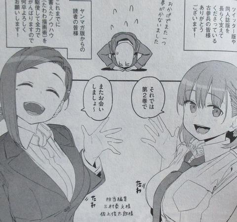 月曜日のたわわ 1巻 感想 ネタバレ 46