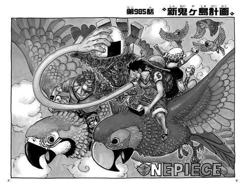ONE PIECE 98巻 感想 02