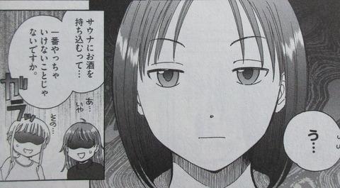 くーねるまるた ぬーぼ 5巻 感想 29