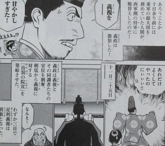 新九郎、奔る! 3巻 感想 00029