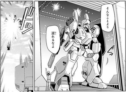 機動戦士ガンダムF90FF 4巻 感想 ネタバレ 03