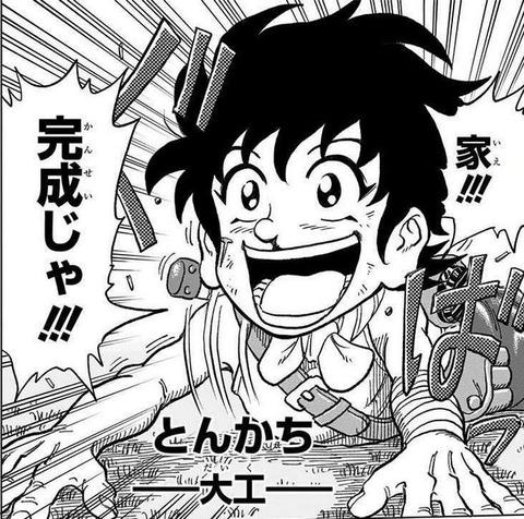BUILD KING 1巻 感想 ネタバレ 02