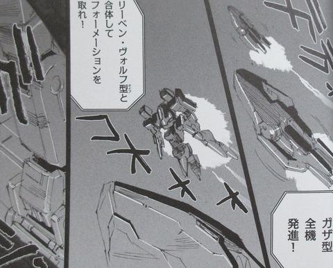 A.O.Z Re-Boot ガンダム・インレ 5巻 感想 00039