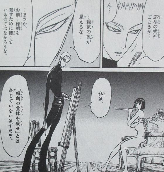 双亡亭壊すべし 16巻 感想 00059