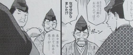 新九郎、奔る! 4巻 感想 00065