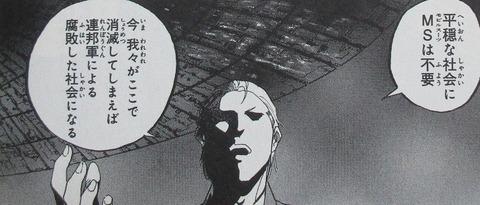 ガンダム 新ジオンの再興 感想 00032