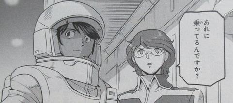 機動戦士ムーンガンダム 7巻 感想 ネタバレ 82