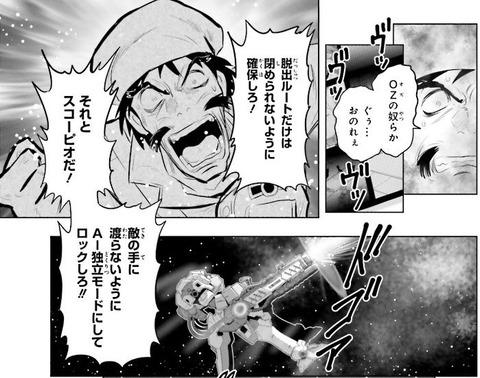 G-UNIT オペレーション・ガリアレスト 2巻 感想 00026