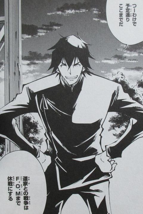 SHAMAN KING レッドクリムゾン 4巻 最終回 感想 00079