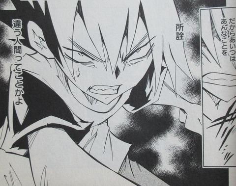 シャーマンキングzero 1巻 感想 0084
