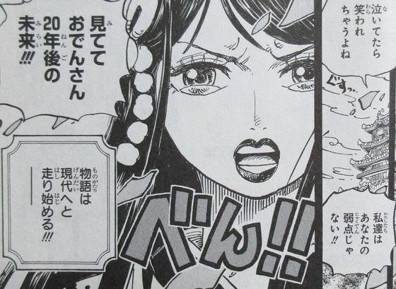 ONE PIECE 96巻 感想 00077