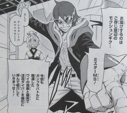 ガンダムビルドダイバーリゼ 2巻 感想 00052